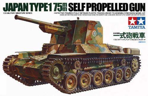 Самоходная артиллерийская установка Тип 1 Tamiya 35095