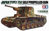 Самоходная артиллерийская установка Тип 1