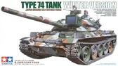Японский танк Тип 74, Зимний камуфляж
