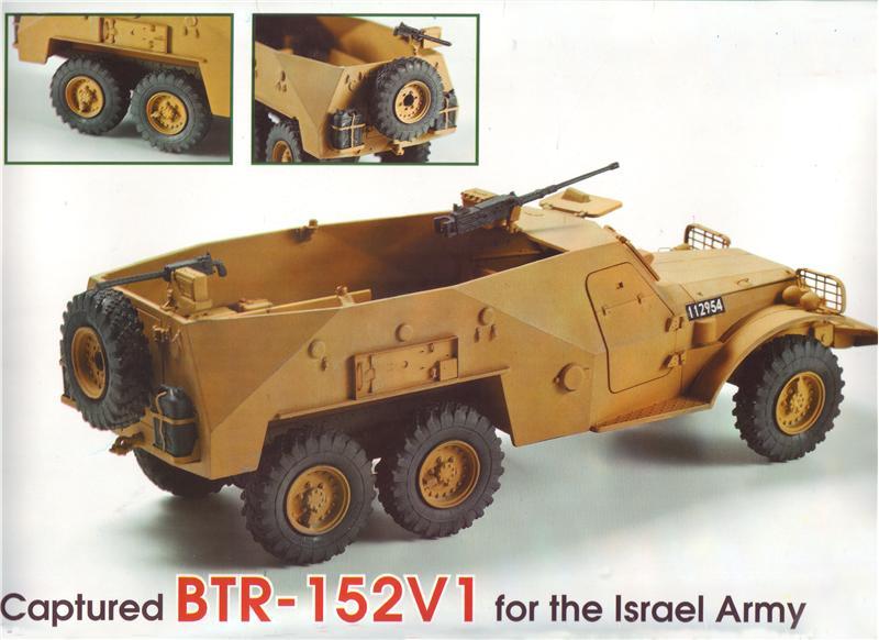 БТР-152В1 Skif 234