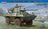 Бронетранспортер LAV-150 APC 90mm Mecar Gun