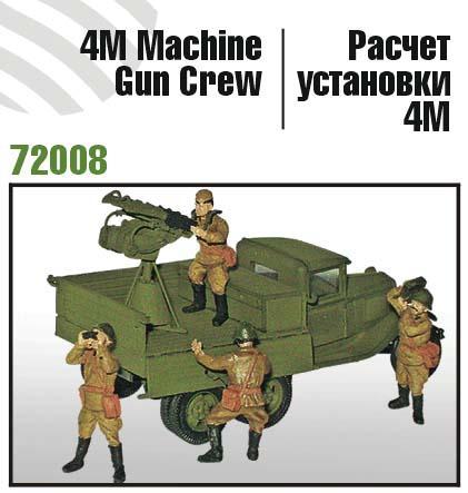 4М пулеметный расчет Zebrano 72008