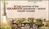 Оперативно-тактический ракетный комплекс Искандер 9P78E