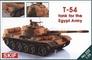 Египетский армейский танк T-54 Skif 232 основная фотография