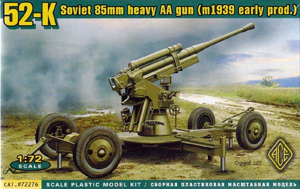Советское 85мм тяжелое зенитное орудие (ранняя версия) 52-К Ace 72276
