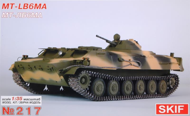 Советский БТР МТ-ЛБ 6MA Skif 217