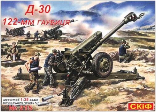 122-мм гаубица Д-30 Skif 215