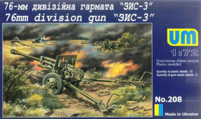 76-мм дивизионная пушка ЗИС-3 Unimodels 208