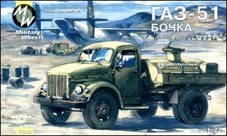 Советский бензовоз ГАЗ-51 Military Wheels 7209