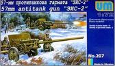 Советская противотанковая 57 мм пушка ЗИС-2