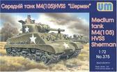 Танк M4 (105) HVSS Sherman