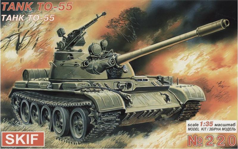 Огнеметный танк ТО-55 Skif 220