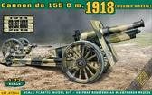 155 мм американская гаубица 1918 (деревянные колеса)