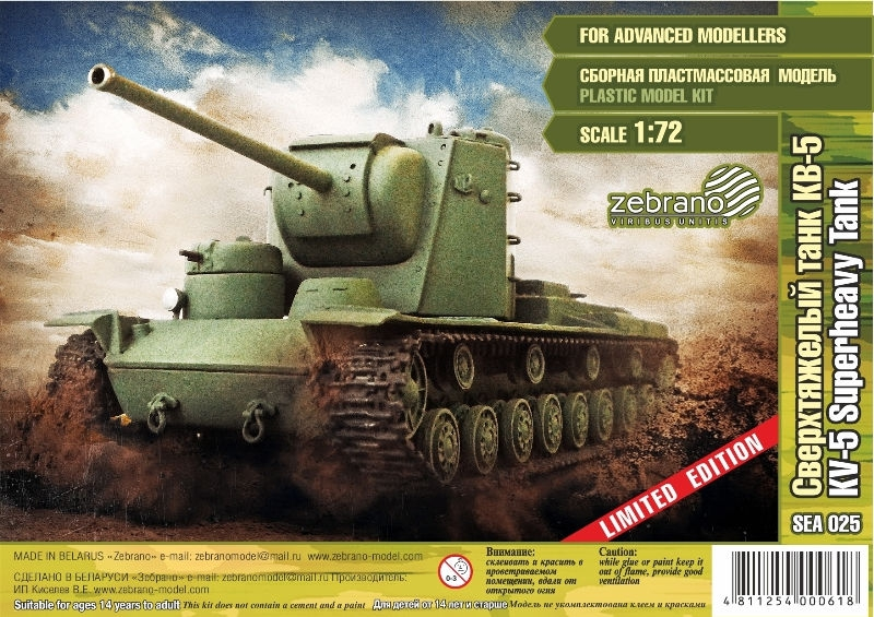 Сверхтяжелый танк КВ-5 Zebrano 025