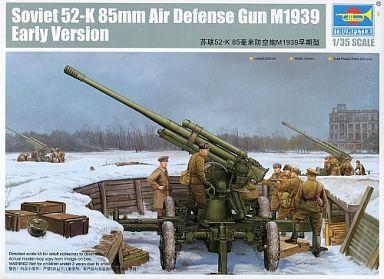 Советская зенитная пушка 85 мм 52-K противовоздушной обороны 1939, Ранняя версия Trumpeter 02341