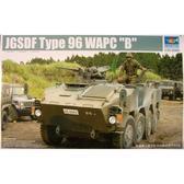 Японская БМП Type 96 WAPC B ( 20 см )