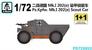 Бронеавтомобиль Pz.Kpfw.Mk.I 202(e) S-model 720053 основная фотография