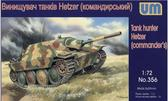 Истребитель танков «Hetzer» (командирский)