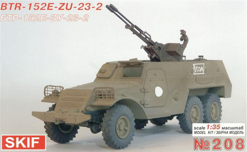 БТР-152 с зенитной установкой ЗУ-23-2 Skif 208