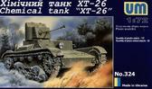 Химический танк ХТ-26