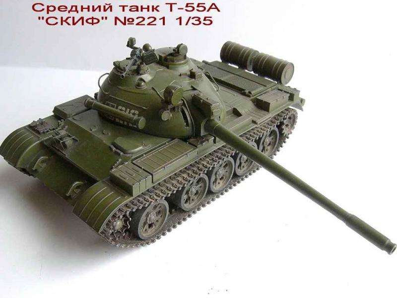 Советский средний танк T-55A Skif 221