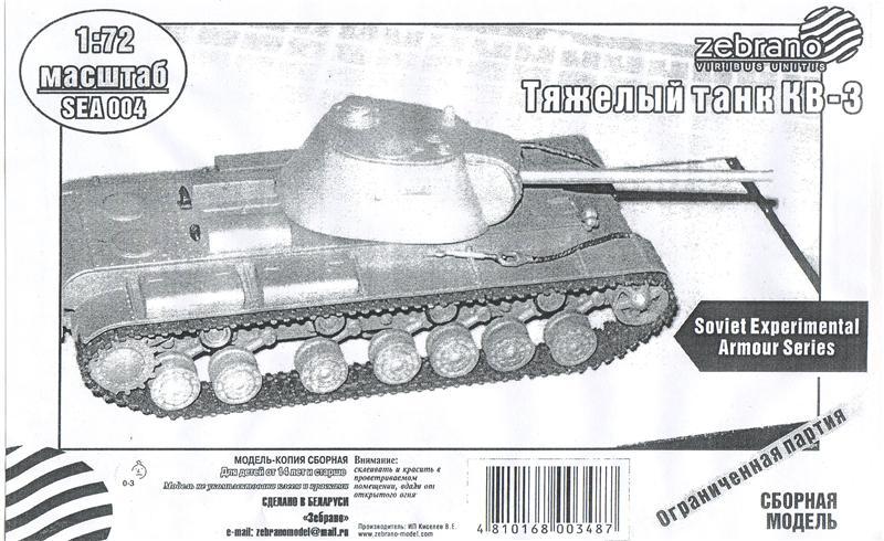Советский тяжелый танк КВ-3 Zebrano 004