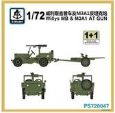 Американский армейский джип Willys MB с 37 мм пушкой (2 модели в наборе)