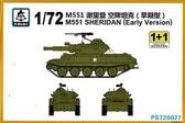 Танк M551 Шеридан, ранняя версия (2 модели в наборе)