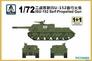 САУ  ИСУ-152 (2 модели в наборе) S-model 720065 основная фотография