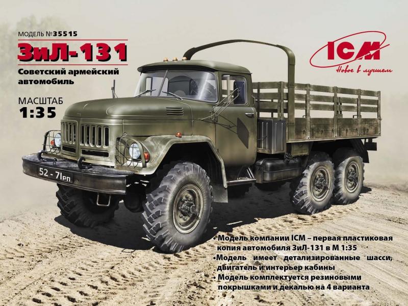 Советский армейский грузовой автомобиль ЗиЛ-131 ( 20,1 см ) ICM 35515