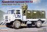 Армейский грузовик ГАЗ-66 Eastern Express 35131 основная фотография