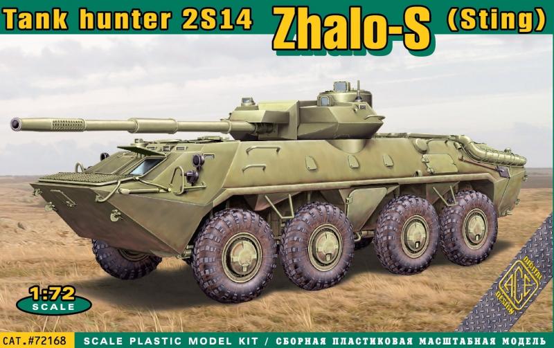 2С14 Самоходная 85-мм ПТП Жало-С Ace 72168
