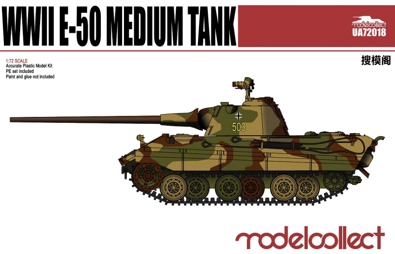 Немецкий тяжелый танк E-50 Model Collect 72018