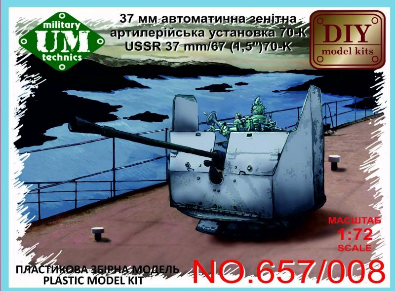 37-мм автоматическая зенитная артиллерийская установка 70К UMT 657008
