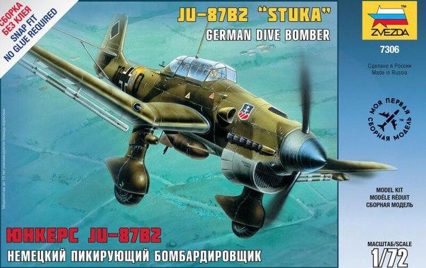 Немецкий бомбардировщик Ju-87B2 Звезда 7306