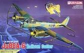 Многоцелевой самолет Ju88A-6 w/Balloon Cutting Device от Dragon