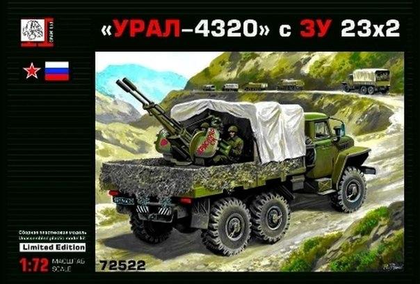 Грузовик Урал-4320 с 23 мм пушкой ЗУ-23-2 Gran 72522