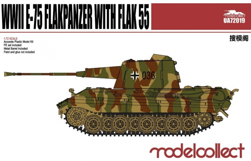 Немецкий тяжелый танк E-75 с пушкой FLAK 55 Model Collect 72019
