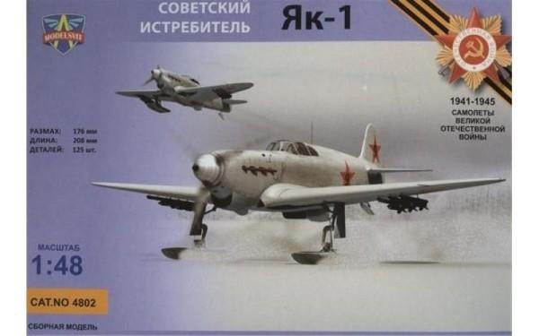 Советский истребитель Як-1 ModelSvit 4802