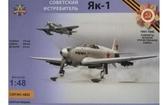 Советский истребитель Як-1 от ModelSvit