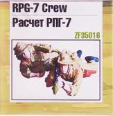 Расчет РПГ-7