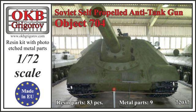 Советская самоходная противотанковая пушка