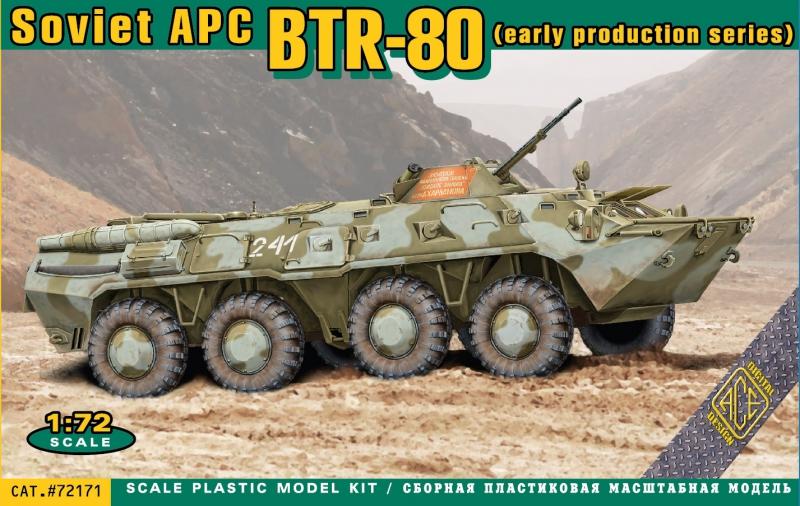 БТР - 80, ранний Ace 72171