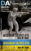 Фигура: Украинский солдат в АТО, 2014-15 Украина,  набор 2