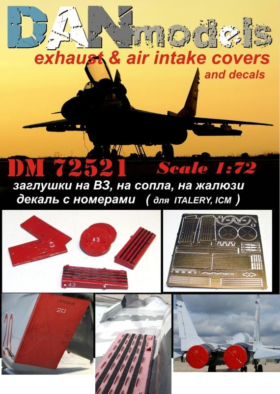 Миг-29: заглушки на ВЗ, на сопла, на жалюзи и декаль с номерами DAN models 72521