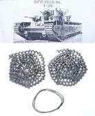 Металлические траки для Т-35 (собранные в ленту)
