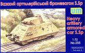 Тяжелый артиллерийский броневагон S.Sp