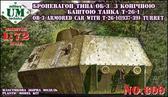 Броневагон типа ОБ-3 с конической башней танка Т-26-1
