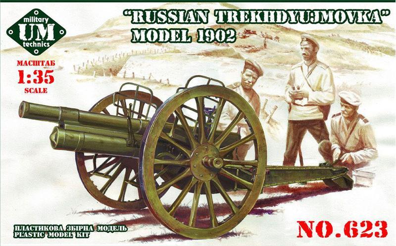 Российская пушка