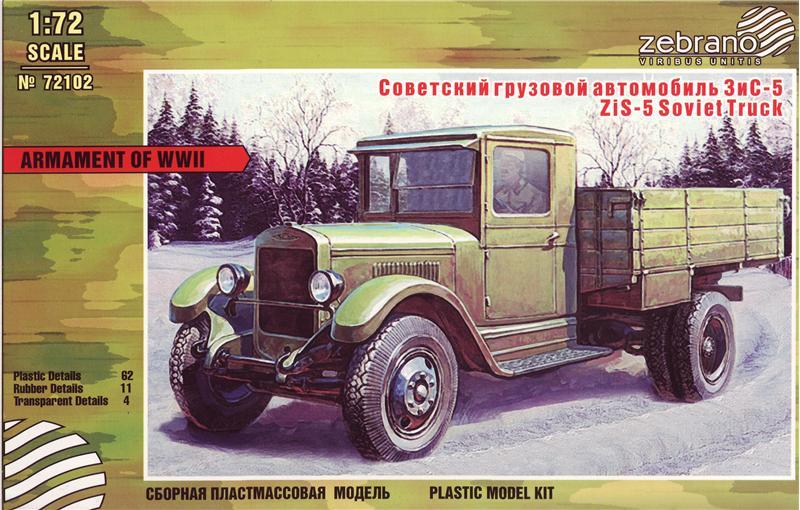 Советский грузовик ЗИС-5 Zebrano 72102